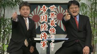 【国防・防人チャンネル】 更新情報 - 平成25年8月7日
