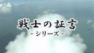 【国防・防人チャンネル】 更新情報 - 平成25年8月17日