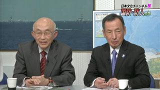 【国防・防人チャンネル】 更新情報 - 平成25年12月9日