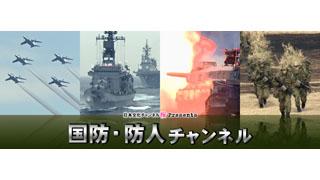【国防・防人チャンネル】 年末年始の番組ご案内 - 平成25年12月28日(その2)