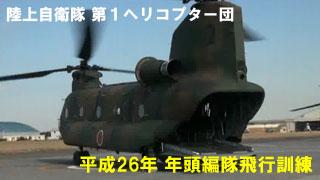 【国防・防人チャンネル】 更新情報 - 平成26年1月18日