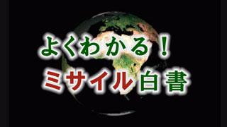 【国防・防人チャンネル】 更新情報 - 平成26年3月12日