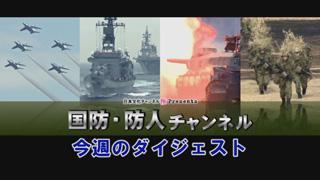【国防・防人チャンネル】 更新情報 - 平成26年3月15日