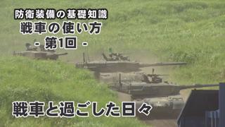【国防・防人チャンネル】 更新情報 - 平成26年7月19日