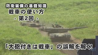 【国防・防人チャンネル】 更新情報 - 平成26年8月9日