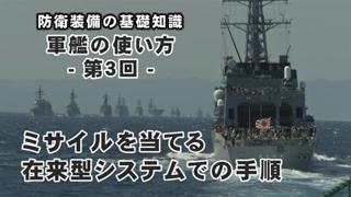 【国防・防人チャンネル】 更新情報 - 平成26年8月16日