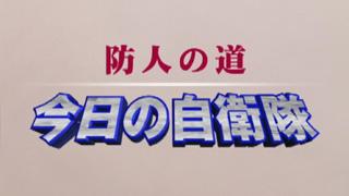 【国防・防人チャンネル】 更新情報 - 平成26年8月22日