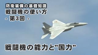 【国防・防人チャンネル】 更新情報 - 平成26年8月23日