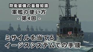 【国防・防人チャンネル】 更新情報 - 平成26年9月8日
