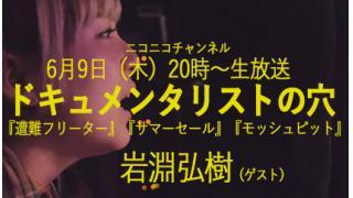 【ドキュメンタリストの穴】岩渕弘樹【第三十八回】