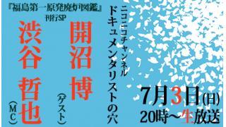 【ドキュメンタリストの穴】開沼博×渋谷哲也【第三十九回】