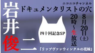 【ドキュメンタリストの穴】岩井俊二【第四十回記念SP】