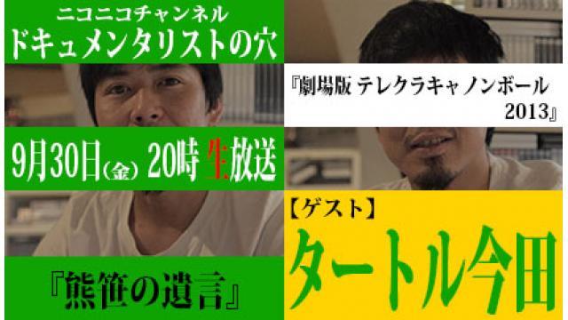 【ドキュメンタリストの穴】タートル今田×今田哲史【第四十一回】
