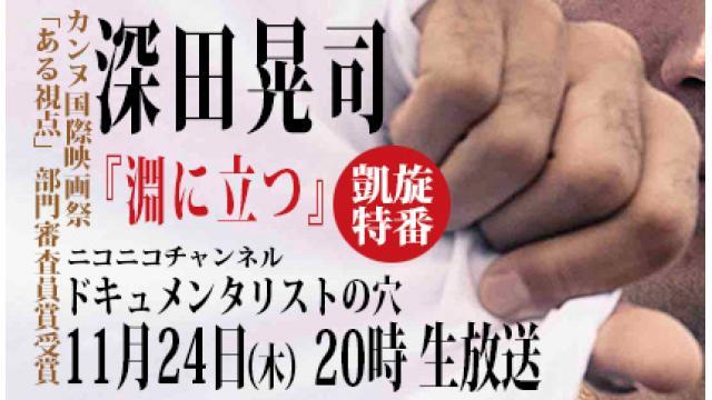 【ドキュメンタリストの穴】深田晃司 カンヌ受賞凱旋特番!【第四十三回】