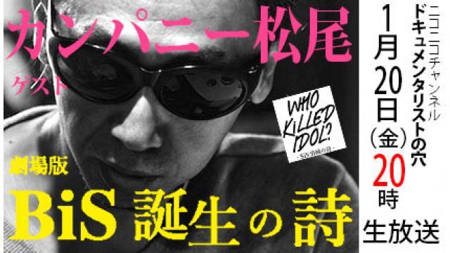 【ドキュメンタリストの穴】年明けSP!カンパニー松尾【第四十五回】