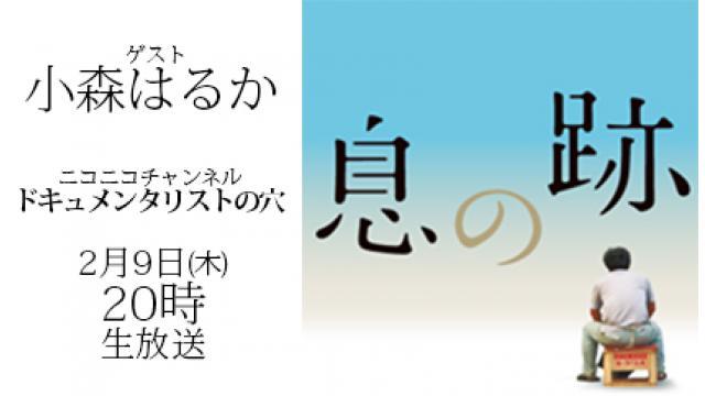 【ドキュメンタリストの穴】小森はるか【第四十六回】