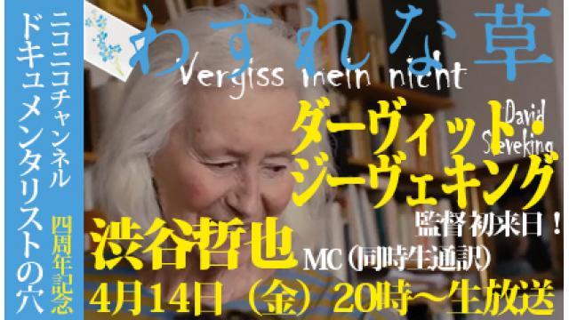 【ドキュメンタリストの穴】ダーヴィット・ジーヴェキング×渋谷哲也【第四十八回】