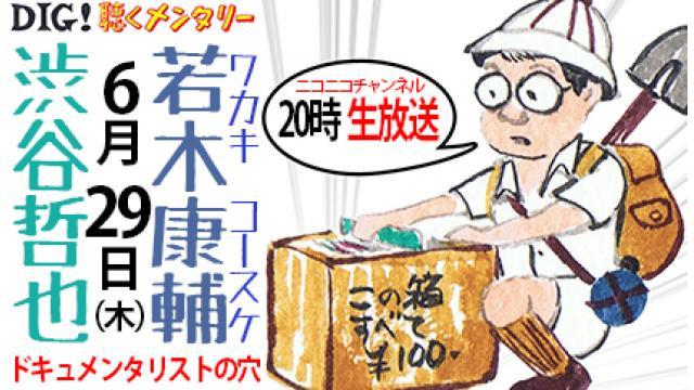 【ドキュメンタリストの穴】若木康輔(ワカキコースケ)【第五十回】