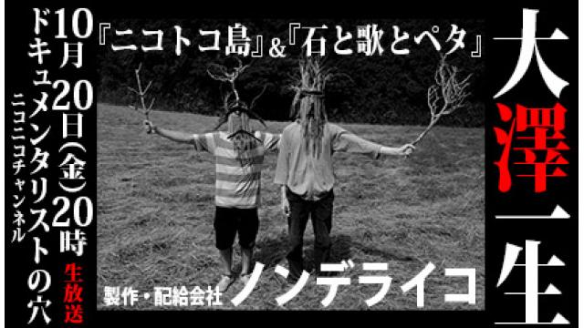 【ドキュメンタリストの穴】大澤一生(ノンデライコ)【第五十四回】