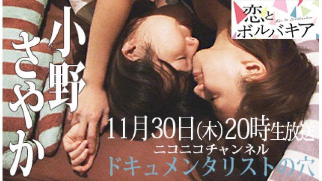 【ドキュメンタリストの穴】小野さやか【第五十五回】