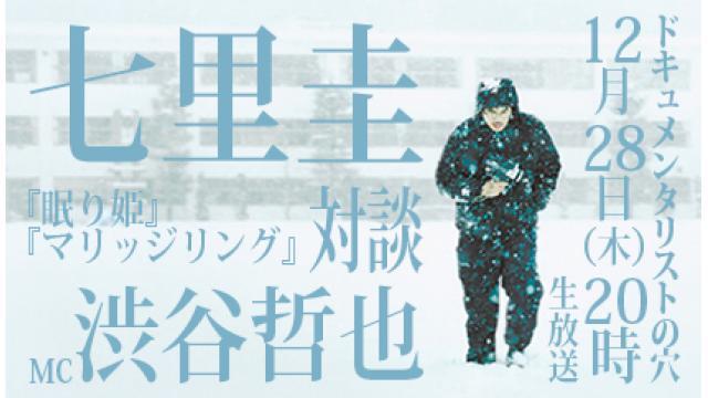 【ドキュメンタリストの穴】七里圭×渋谷哲也【第五十六回】