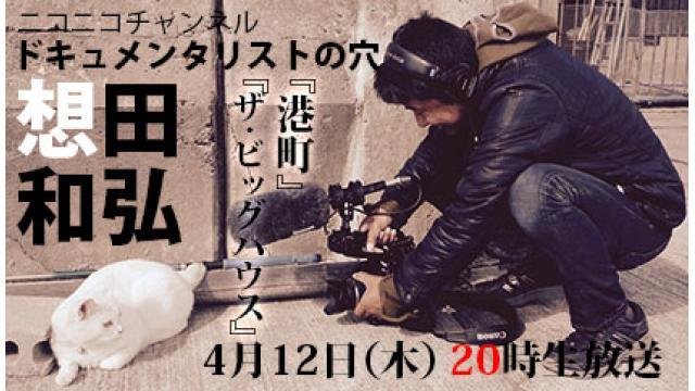 【ドキュメンタリストの穴】想田和弘【第六十回】