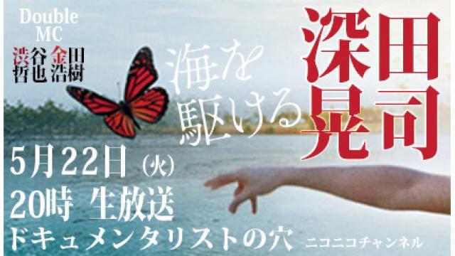 【ドキュメンタリストの穴】深田晃司【第六十一回】