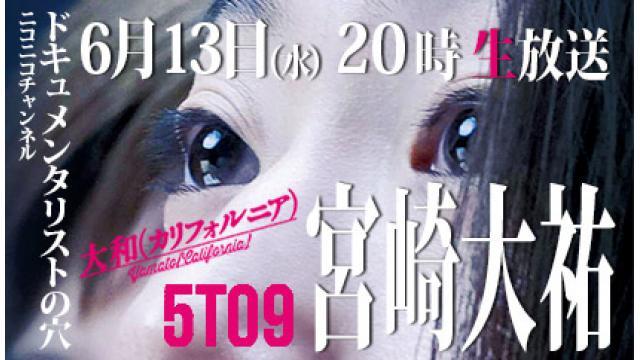 【ドキュメンタリストの穴】宮崎大祐【第六十二回】