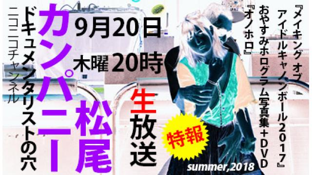【ドキュメンタリストの穴】カンパニー松尾【第六十五回】