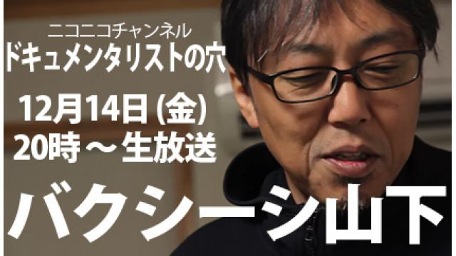 【ドキュメンタリストの穴】バクシーシ山下【第六十八回】