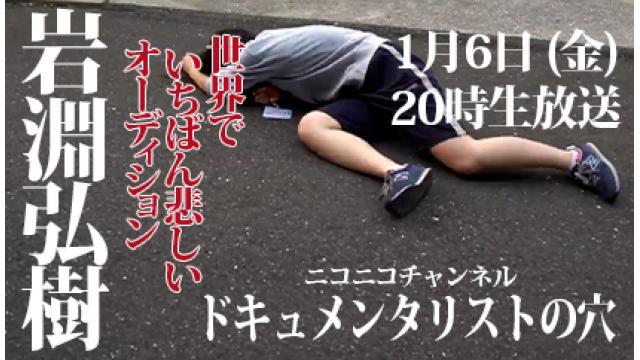 【ドキュメンタリストの穴】岩淵弘樹【第六十九回】