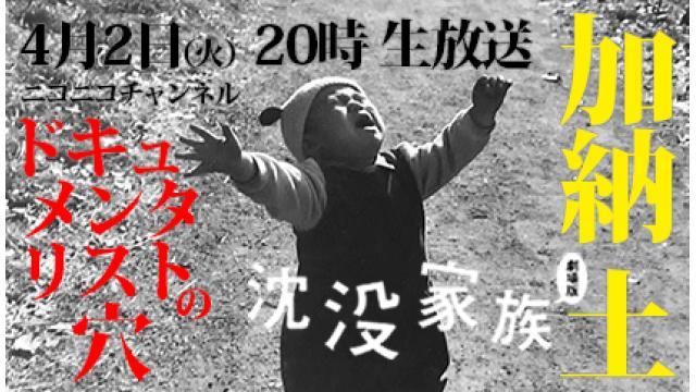 【ドキュメンタリストの穴】加納土【第七十二回】