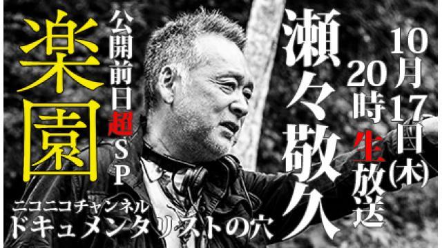 【ドキュメンタリストの穴】瀬々敬久【第七十八回】