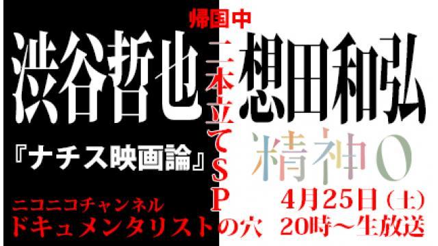 【ドキュメンタリストの穴】二本立てSP!想田和弘&渋谷哲也【第八十四回】