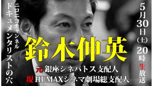 【ドキュメンタリストの穴】鈴木伸英【第八十五回】