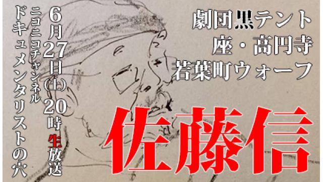 【ドキュメンタリストの穴】佐藤信【第八十六回】