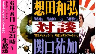 【ドキュ穴】第二回対談生放送の予告【想田和弘】