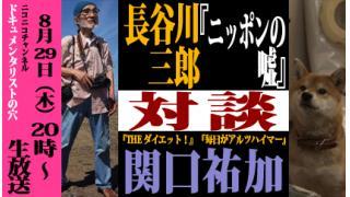 【ドキュ穴】第四回対談生放送の予告【長谷川三郎】