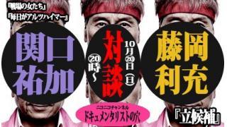 【ドキュ穴】第六回対談生放送の予告【藤岡利充】