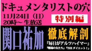 【ドキュ穴】第七回対談生放送の予告【関口祐加】