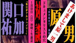 【ドキュ穴】第九回対談生放送の予告【原一男】