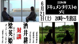 【ドキュメンタリストの穴】 ヤン ヨンヒ×酒井 耕【第十四回】
