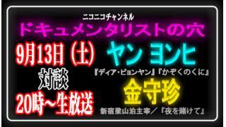 【ドキュメンタリストの穴】ヤン ヨンヒ×金守珍【第十七回】