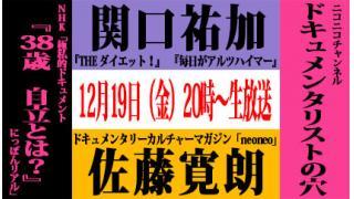 【ドキュメンタリストの穴】関口祐加×佐藤寛朗【第二十回】
