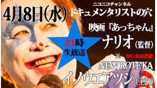 【ドキュメンタリストの穴】ナリオ×イノウエアツシ(ニューロティカ)【第二十四回】