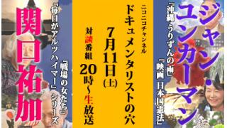 【ドキュメンタリストの穴】関口祐加×ジャン・ユンカーマン【第二十七回】