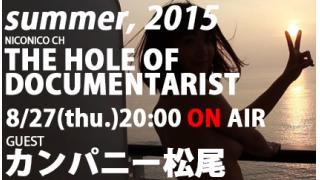 【ドキュメンタリストの穴】summer, 2015 カンパニー松尾【第二十八回】