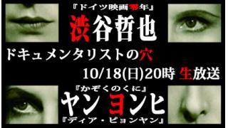 【ドキュメンタリストの穴】ヤン ヨンヒ×渋谷哲也【第三十回】