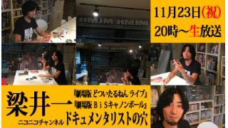 【ドキュメンタリストの穴】梁井一スペシャル【第三十一回】