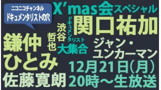 【ドキュメンタリストの穴】X'masスペシャル!(関口/鎌仲/ユンカーマン/寛朗/渋谷)【第三十二回】